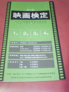 第二回映画検定の申込書